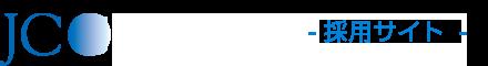 城北化学【採用サイト】|リン酸エステル化合物・防錆剤を中心としたファインケミカル製品専門メーカー
